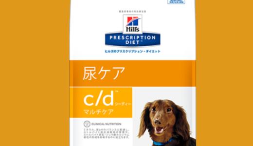 【ヒルズ】犬のドッグフード!idやサイエンスダイエット、尿ケアの口コミまとめ。