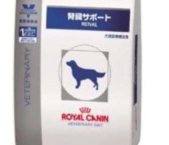 犬のドッグフード【ロイヤルカナン】の腎臓サポートセレクションの口コミは?違いも。