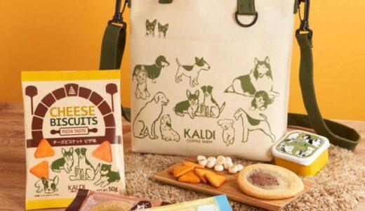 KALDI(カルディ)2021、犬の日お散歩バッグの予約と発売日!かわいい歴代も。